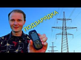 Как зарядить телефон под высоковольтной ЛЭП наведёнными токами