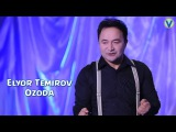 Elyor Temirov - Ozoda | Элёр Темиров - Озода (YANGI OZBEK KLIP) 2016
