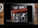 ИГРЫ НА WINDOWS ПЛАНШЕТЕ / Tony Hawks Underground 2  / on tablet pc game playing test gameplayy
