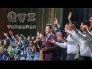QVZ - Safimizga chorlaymiz deb nomlangan Festivali konsert (treyler) 2016