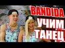 ВИДЕО УРОКИ - УЧИМ ТАНЕЦ BANDIDA - DanceFit ТАНЦЫ DANCEFIT