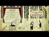 Vivienne Mort - День, коли свят