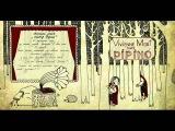 Vivienne Mort - Слди маленьких рук