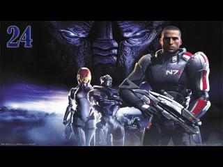 Прохождение Mass Effect - Герой Терра Новы