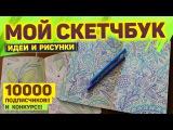 Мой СУПЕР скетчбук идеи, рисунки и бонус!