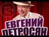 Евгений Петросян.Самое смешное.Юмор.2 часть.