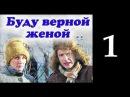 Буду верной женой 1 серия Мелодрама сериал русский фильм