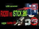 !Содержит сцены насилия! RX200S vs Istick 200 TC | В мире joyetech и eleaf | VapeBattle #3