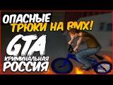 GTA: Криминальная Россия (по сети) #2 - Опасные трюки на BMX!
