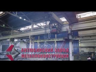 """Фридом Финанс выводит на IPO """"Актюбинский завод металлоконструкций"""""""