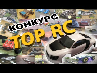Конкурс от группы RC team. Кузов Audi R8