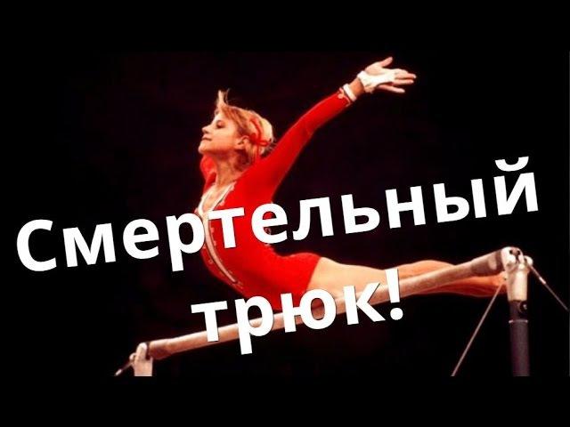 Петля Корбут запрещенный элемент в спортивной гимнастике