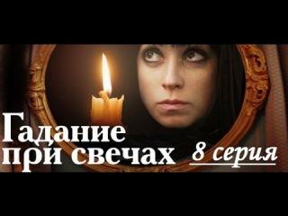 Гадание при свечах (8 серия из 16) 2010