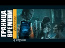Граница времени - 4 серия (сериал 2015) смотреть онлайн