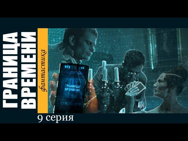 Граница времени - 9 серия (сериал 2015) Русский фантастический детектив