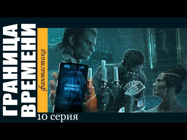 Граница времени - 10 серия (сериал 2015)