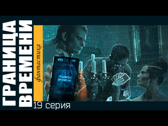 Граница времени - 19 серия (сериал 2015) смотреть онлайн
