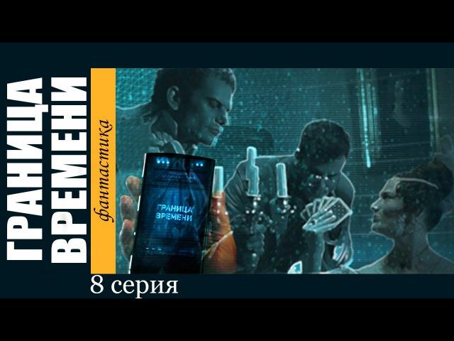 Граница времени - 8 серия (сериал 2015) смотреть онлайн