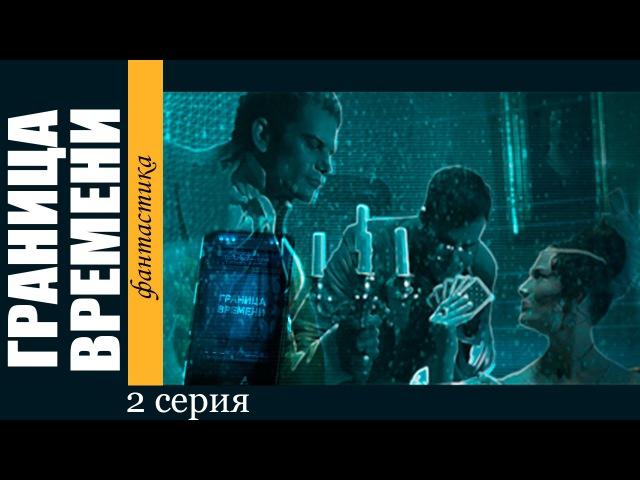 Граница времени - 2 серия (сериал 2015) смотреть онлайн