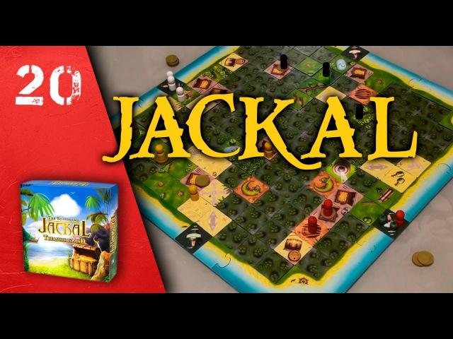 Шакал Jackal настольная игра игра