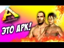 ARK: Survival Evolved - ГОЛЫЕ И НАПУГАННЫЕ! (ДРУГОЙ СЕРВЕР)