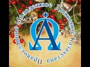 Поздравление к 50-летию для игумена Игнатия от клубов ПМДК