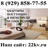 Квартиры посуточно в Пятигорске без посредников