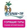ГОРЯЩИЕ ТУРЫ ФараонТУР Туры из Тольятти Турфирма