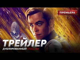 DUB | Трейлер №3: «Стартрек: Бесконечность / Star Trek Beyond» 2016