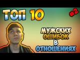 ОТНОШЕНИЯ: ТОП-10 МУЖСКИХ ОШИБОК - Кирилл Афонин