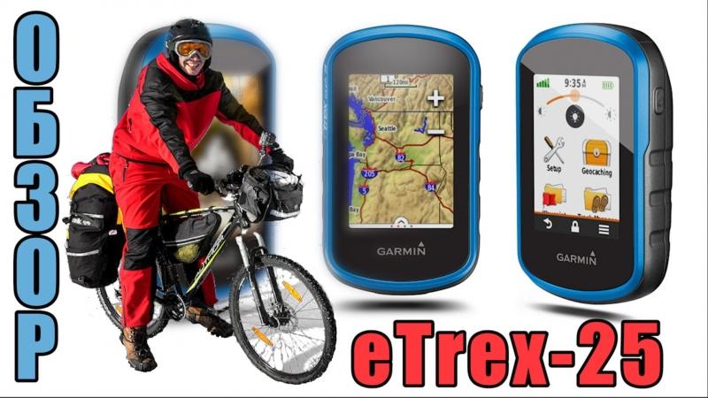 Обзор навигатор Garmin eTrex Touch 25.
