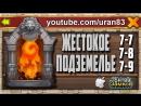 Жестокое (Элитное) Подземелье 7-7, 7-8, 7-9 Expert Dungeon with Shards Heroes Castle Clash 205