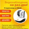 Видеонаблюдение СПБ - Видеоняня Спб - СлабоТочка