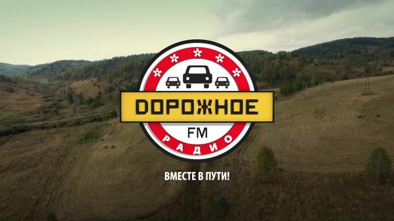 Вояж FM — слушать радио онлайн — MOSKVA FM