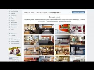 Как посмотреть примеры для заказа мебели