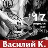 Василий К. Акустика | 17 апреля | Что делать!¿