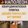 Кварцвиниловая дизайн плитка ПВХ | НаПОЛеон.