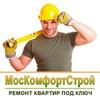 МосКомфортСтрой - ремонт квартир