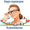 Бюро переводов Кожевникова
