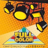 Логотип СВЕТ ЗВУК спецэффекты Full Color Обнинск Москва