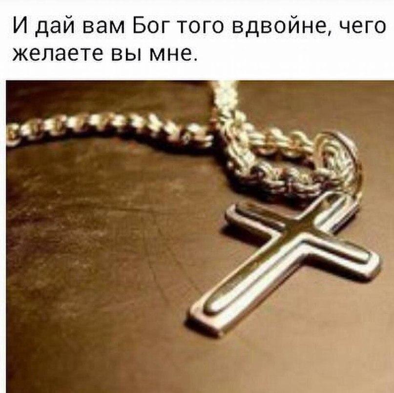 И пусть даст вам бог