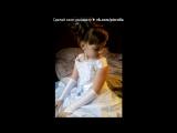 «Аня » под музыку Настя Каменских - Песня Шапочки (мюзикл
