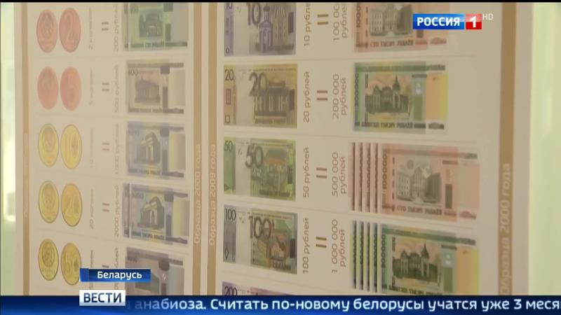 Беларусь. Деноминация 2016.