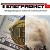 ТелеграфистЪ - Международные новости