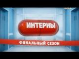 Интерны 14 сезон _ Анонс 25.01.2016