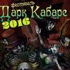 Фестиваль Дарк Кабаре/ Dark Cabaret