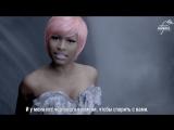 ники минаж / Nicki Minaj ft.  рианна / Rihanna — Fly клип с переводом на экране