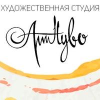 Логотип Художественная студия Art Nouveau (АртНуво)