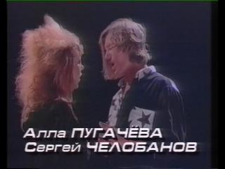 Алла Пугачёва и Сергей Челобанов - Незваный гость (1992)