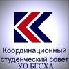 Координационный Студенческий Совет УО БГСХА